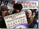 Россия вернулась в 1990-е по уровню экономической напряженности