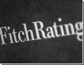 Fitch понизит рейтинг России, если бюджет не будет ужесточен
