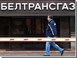 """""""Газпром"""" перевел белорусские регионы на расчеты в валюте"""