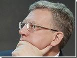 """Кудрин создаст фонд для поддержки """"рациональных"""" инициатив"""
