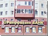 Сотрудника Райффайзенбанка задержали за воровство денег клиентов