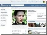 """Соцсеть """"ВКонтакте"""" занялась продвижением браузера Chrome"""