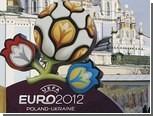 УЕФА вдвое повысила компенсацию клубам за Евро-2012