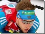 Назван состав сборной России по биатлону на мужскую эстафету ЧМ-2012