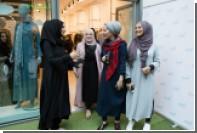 В Лондоне открылся первый бутик люксовой одежды для мусульманок