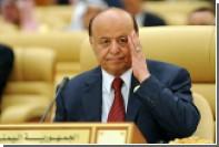 СМИ сообщили о бегстве йеменского президента из страны