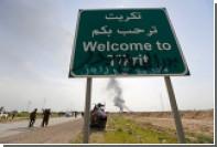 Иракская армия вошла в Тикрит