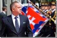 Президент Словакии Киска отказался приехать в Москву на 70-летие Победы