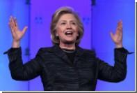 Хиллари Клинтон потребовала публикации своих писем