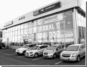 Российские продавцы хотят наказать «Дженерал Моторс»