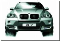 Новинка от немецкого автопрома — BMW X7.