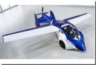 Массовый выпуск летающих автомобилей запланировали на 2017 год