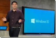 Microsoft объявила сроки выхода Windows 10