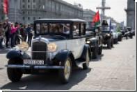 Продолжается регистрация участников автофестиваля ретро-автомобилей в Минске
