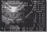 «Союз» пристыковался к МКС по короткой схеме