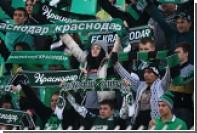 «Краснодар» вернет фанатам часть стоимости билетов на матч со «Спартаком»