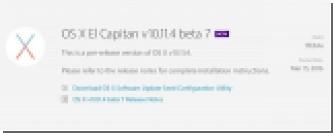 Состоялся релиз OS X El Capitan 10.11.4 beta 7 с улучшенными Заметками и Сообщениями