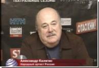 Александр Калягин приехал в Киев