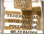 Генеральная прокуратура России привлекла к дисциплинарному взысканию чиновников Роскультуры