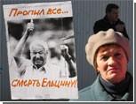 В Симферополе будут протестовать против похорон Ельцина с наивысшими почестями