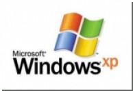 Microsoft откажется от XP