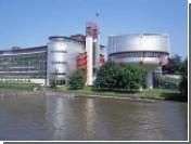 Страсбургский суд сэкономит на России