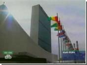 В штаб-квартире ООН сработала пожарная сигнализация