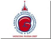 Московский чемпионат мира по боксу отдали США