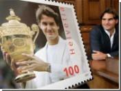 В Швейцарии выпущена почтовая марка с изображением Федерера