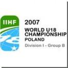 Украина U18 сохраняет прописку в группе B