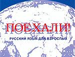 Русский язык будут преподавать по новой сертификации