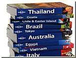 Автор путеводителей Lonely Planet признался во вранье