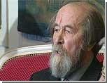 Украинская газета: Солженицын оправдывает мерзкие деяния ради имперского ренессанса