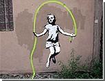 В Луганске объявили конкурс граффити