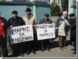 В День рождения Ильича пожилые философы-марксисты провели акцию протеста в центре столицы