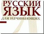 Депутаты Харькова одобрили план развития русского языка
