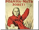 """Омский магазин оштрафовали за использование в рекламе плаката """"Родина-мать зовет!"""""""