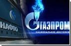 «Нафтогаз» и «Газпром» не имеют претензий друг к другу