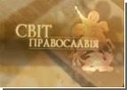 В Антарктиду доставят две православные часовни. Видео нового выпуска программы «Мир Православия»
