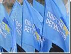 Регионалы своим «шоу» фактически «заткнули рот» съезду «Нашей Украины»