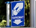 В столице Крыма пытаются получить прибыль, объединив два нищих предприятия / Монопольный парковщик Симферополя снова оказался убыточным