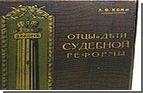 Самосуд, мечты об эмиграции и растоптанные права украинцев, или Судебная реформа: надежды и реалии