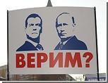 """Россиян не убедили данные о доходах Путина и Медведева / Цифры нужно """"умножить на 1000"""", считают граждане"""