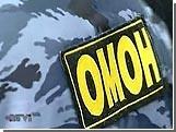 Придумано новое имя для ОМОНа