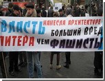 Петербург вышел на акцию против городских властей
