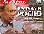 Киевские СМИ: Кремль за счет Украины хочет отсрочить крах империи
