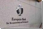 ЕБРР готов вкладывать в Украину серьезные деньги. Но придется работать