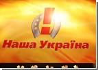 «Наша Украина» провела съезд прямо под носом у депутатов. Был даже сам Ющенко