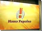 Милиция не пускает нашеукраинцев в Киев на съезд