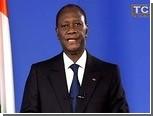Экс-президента Кот-д'Ивуара отдадут под суд